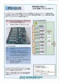 絶縁デジタル出力ボード PCI-Q128 カタログ 表紙画像