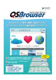 Web端末構築用ブラウザソフト『QSBrowser』製品リーフレット 表紙画像