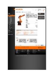 重可搬ロボット KR360 FORTEC 表紙画像