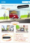 「車両検知センサー SSR-3」カタログ無料プレゼント! 表紙画像