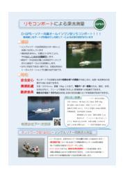 RCS(リモコンボート深浅測量) 表紙画像