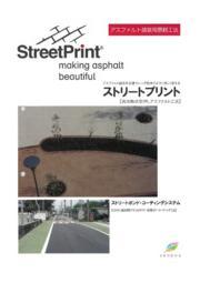 景観アスファルト工法『ストリートプリント』 表紙画像