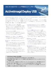 ActiveImage Deploy USBカタログ 表紙画像