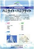 アニオン型電着表面処理剤『ハニライト・ハニブライト』 表紙画像