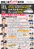 【漫画】整備工場ダントツ高評価!社長と現場責任者の立ち話 表紙画像