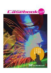 実例写真集『Casebook No.4』 表紙画像