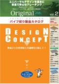 石田鉄工 『グレーチング パイプ絞り製品』 総合カタログ 表紙画像