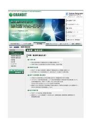 Web-ERP「GRANDIT」 製造業(繰返生産)への適用 表紙画像
