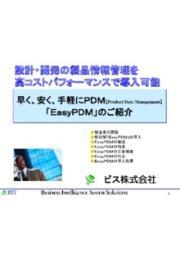開発・設計情報管理システム「EasyPDM」紹介資料 表紙画像