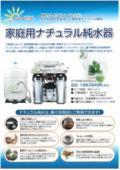 家庭用ナチュラル純水器『AT-PW5003(NJ-LS)』