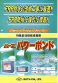 特殊変成樹脂接着剤 ボースパワーボンド