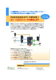 ORing 産業用PoEインジェクタINJ-102シリーズ日本語事例カタログ 表紙画像