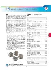 二流体ノズル 総合カタログSectionF 表紙画像