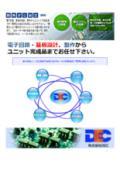 DEC  基板設計・製造ソリューションのご案内 表紙画像