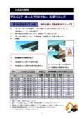 アスパイア ホースプロテクター『AHPシリーズ (ほつれ防止タイプ)』