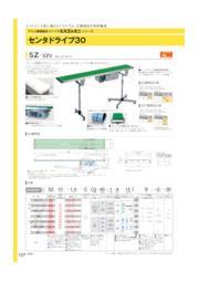 アルミ製軽搬送コンベヤ エスコンミニ SZ:三機工業 表紙画像