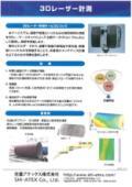 『3Dレーザー計測』