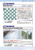 落石防止金網&落石防護柵用金網の製品カタログ 表紙画像