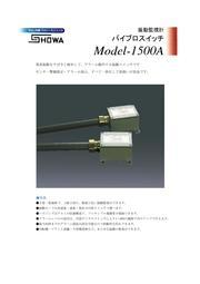 振動監視計/振動スイッチ バイブロスイッチ Model-1500A 表紙画像