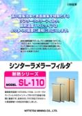 シンターラメラーフィルタ(R) SL-110 表紙画像