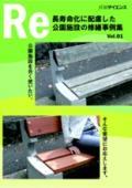 【事例集】長寿命化に配慮した公園施設の修繕事例集 Vol.1