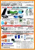 東日本大震災復興対策用品