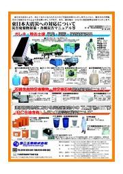 東日本大震災復興対策用品 表紙画像