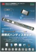 Bluetooth搭載 携帯式ハンディスキャナー