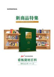 【小冊子】看板資材百科 HELLO No.12 新製品特集 表紙画像