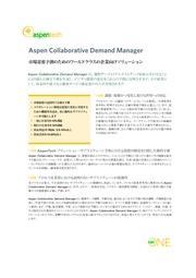 市場需要予測のためのワールドクラスの企業向けソリューション 表紙画像