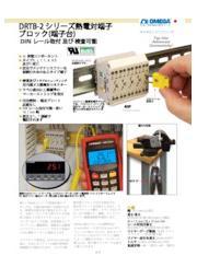 熱電対コネクター DRTB-2シリーズ 表紙画像