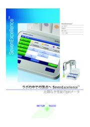 卓上型メータ SevenExcellence 表紙画像