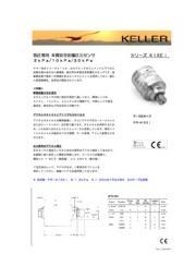 ケラー社 低圧用 本質安全防爆圧力センサ シリーズ41XEi 表紙画像