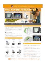 三次元座標測定機による受託サービスカタログ 表紙画像