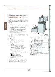 理学・工学研究用 精密ラップ研削機 ラポテスターGP2型 表紙画像