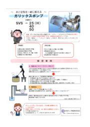 空気と水を一緒に吸えるガリックスポンプ SVS型 ※デモ機あり 表紙画像