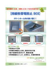 持続性帯電防止BOX 表紙画像