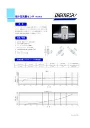 ディグメサ社 超小型流量センサ nano 表紙画像