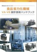 技術資料『食品省力化機械VA・VE設計技術ハンドブック』