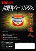 切削油剤『田野井ペースト』 表紙画像