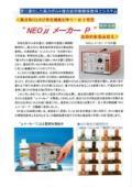 高力ボルト接合面用 摩擦係数向上システム 『NEOμメーカーP』 表紙画像