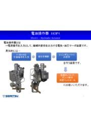 油圧制御機器 電油操作器 HOP4 表紙画像