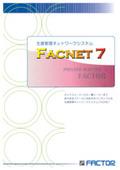 生産管理ネットワークシステム『FACNET 7』カタログ