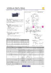反射型フォトセンサ KR864/光変調タイプ KR865,KR866 表紙画像