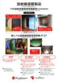 海上コンテナ『10ft JP-COT1』 表紙画像
