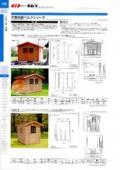 住宅建材 アルミック輸入資材 木製小屋・物置 ラインナップ