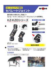 カーブコンベア用ユニバーサルジョイント『KZシリーズ』製品案内 表紙画像