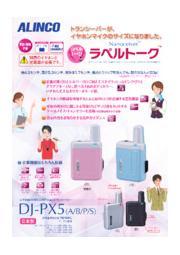 特定小電力トランシーバー『DJ-PX5』 表紙画像