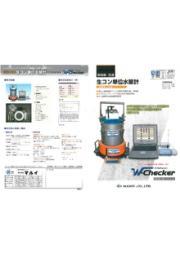 KK-050023-A 生コン単位水量計 Wチェッカー レンタル 表紙画像