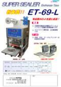 SUPER SEALER Exchange Type ET-69-L 表紙画像